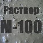 М100Р
