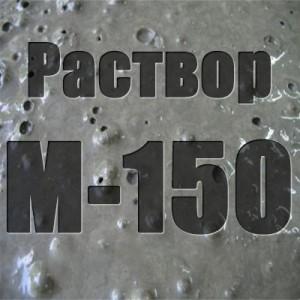 М150Р