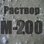 М200Р