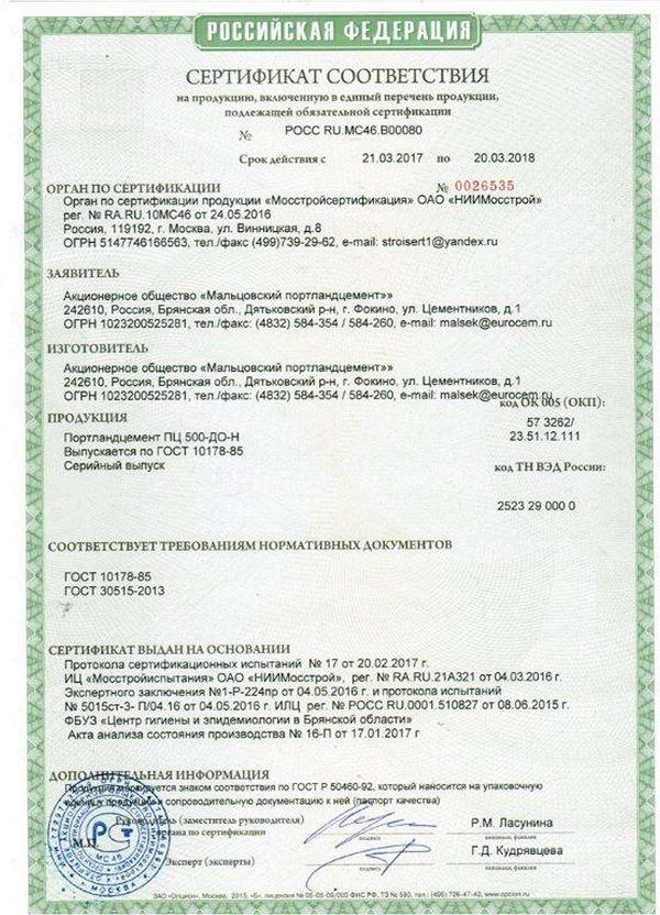 Сертификат МСТ 001